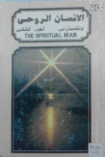 الانسان الروحىج2