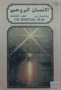 الانسان الروحى (النفس) ج4