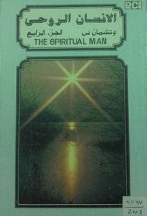 الانسان الروحى (الروح)
