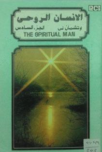 الانسان الروحىج6