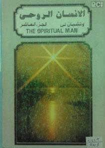 الانسان الروحىج10