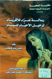 رسالة عزاء للاقرباء لرحيل الاحباء للسماء