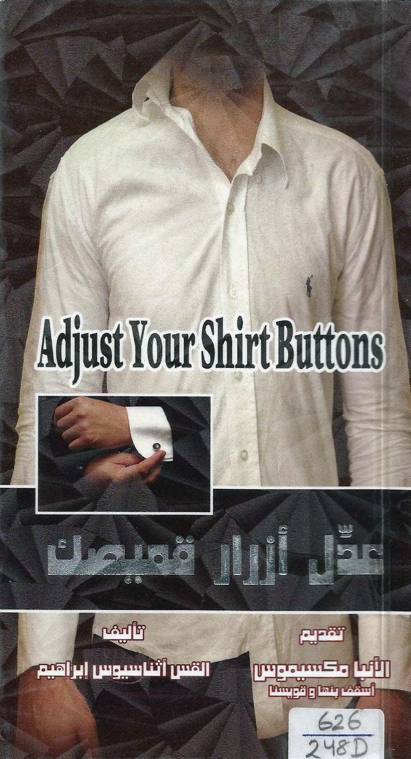 عدل ازرار قميصك