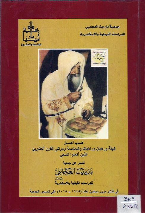 كتاب اعمال كهنه ورهبان وراهبات وشمامسه ومرتلى القرن العشرين الذين اكملوا السعى