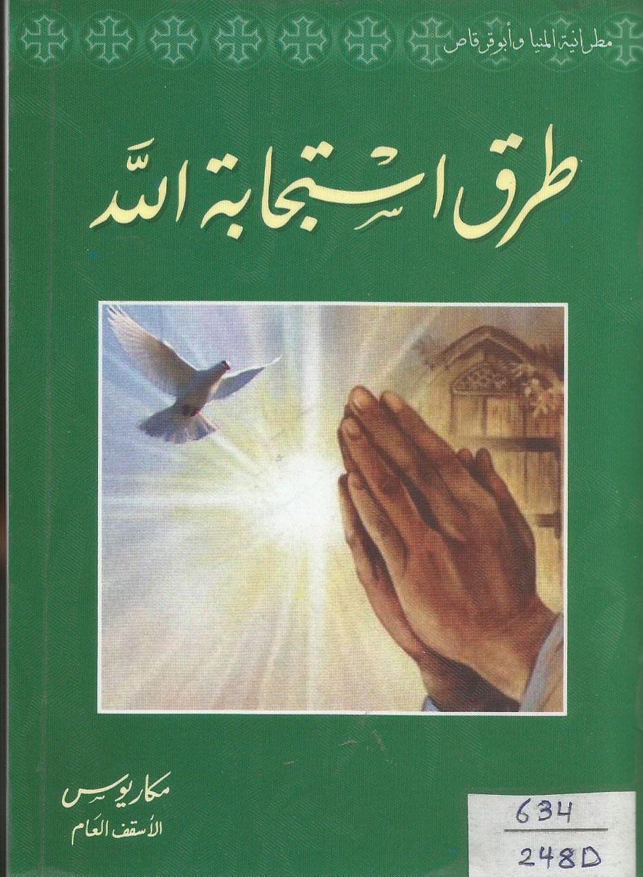 الصلاه طرق استجابه الله