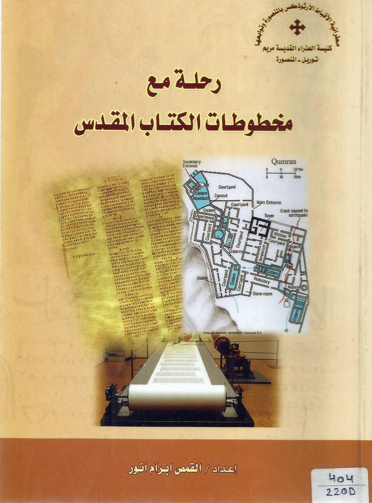 رحلة مع مخطوطات الكتاب المقدس