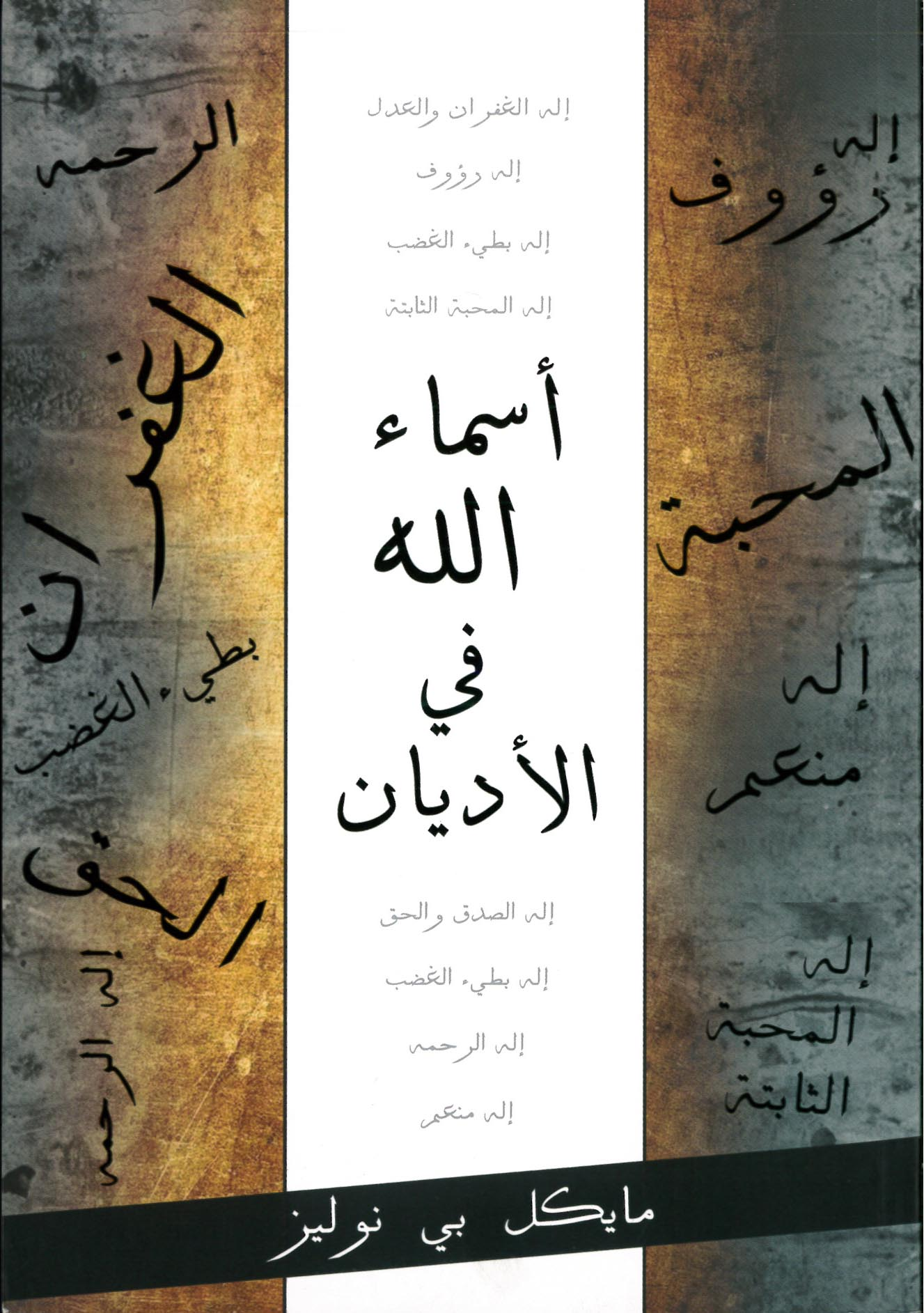 اسماء الله فى الاديان