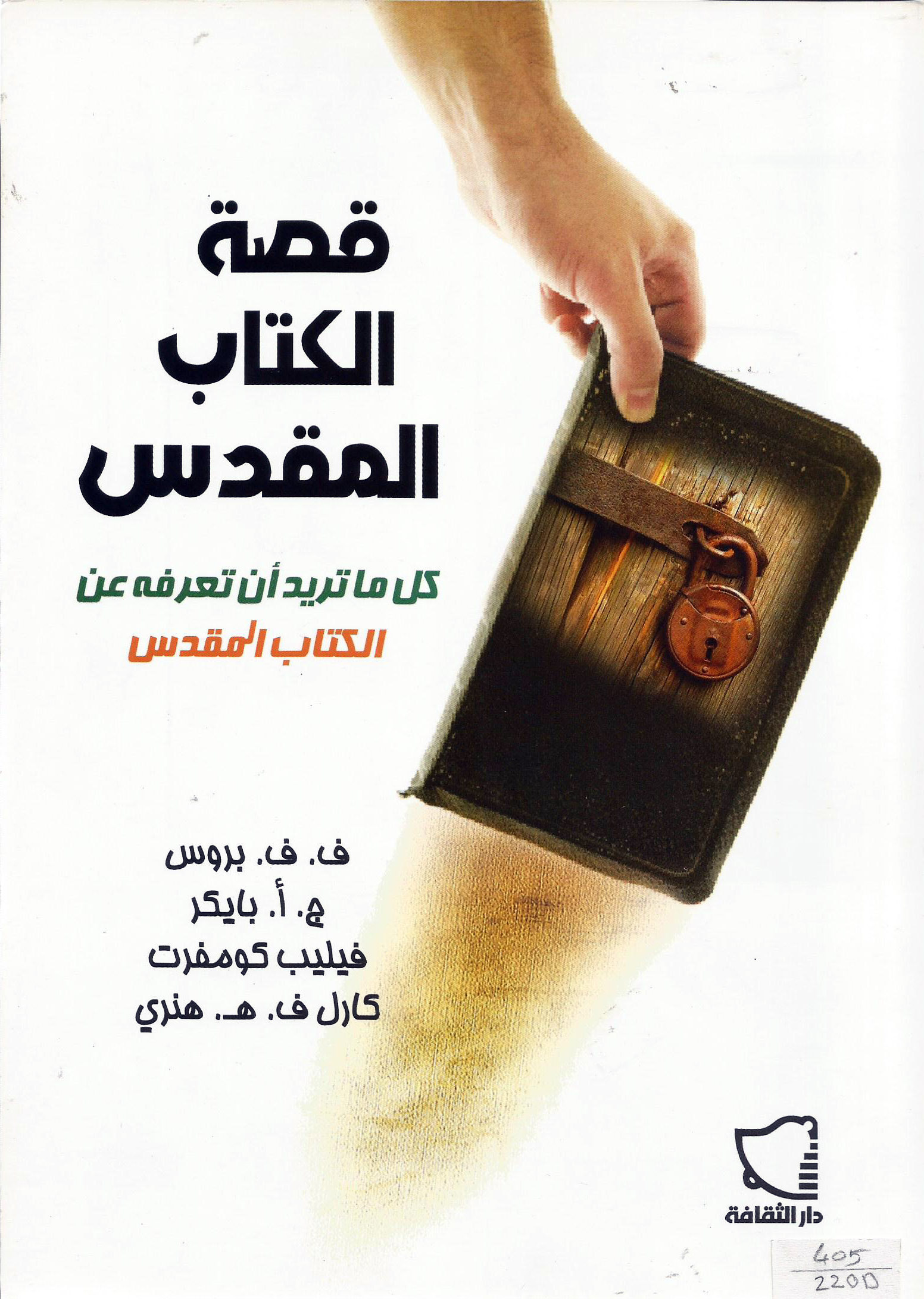 قصة الكتاب المقدس