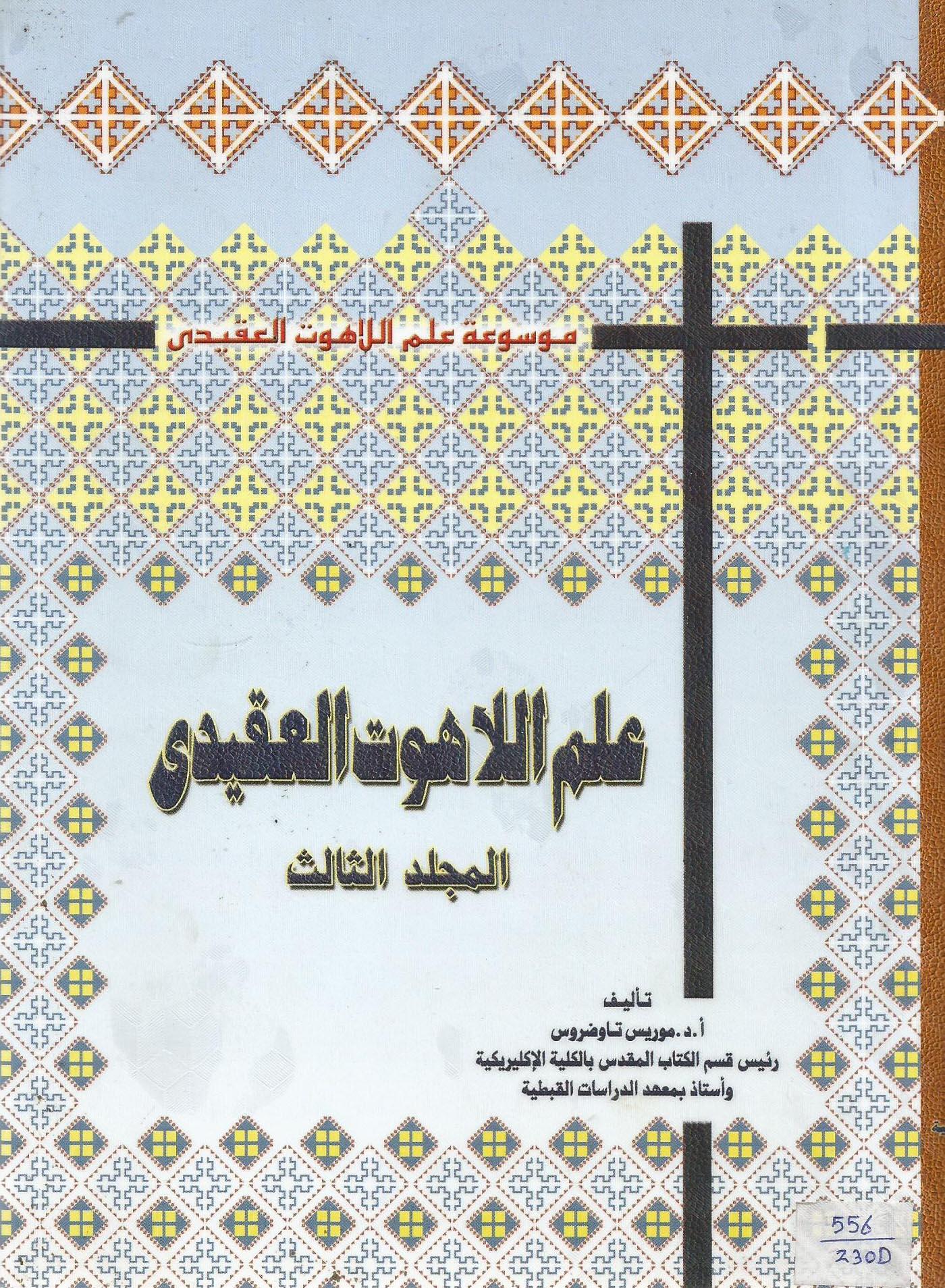 موسوعة علم اللاهوت العقيدى .. المجلد الثالث