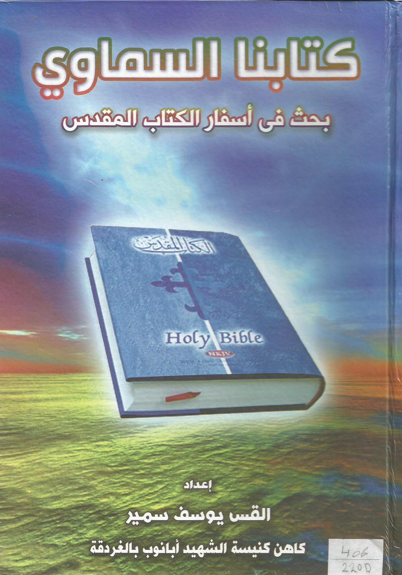 كتابنا السماوى بحث فى اسفار الكتاب المقدس