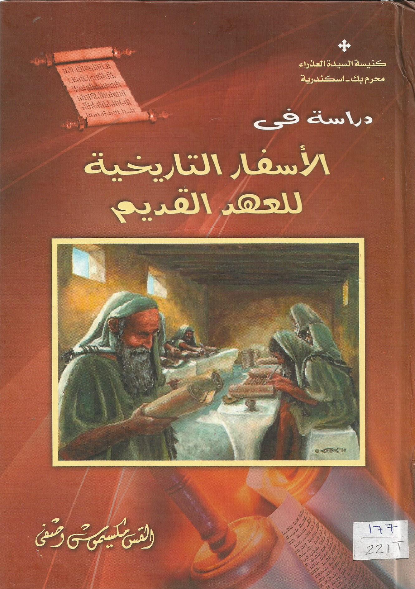 دراسة فى الاسفار التاريخية للعهد القديم
