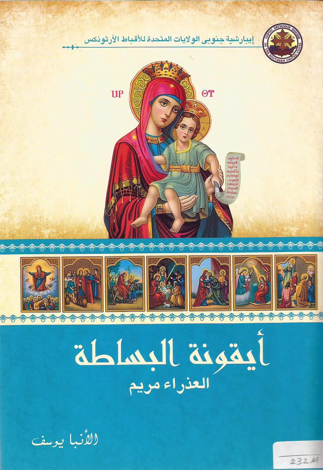 ايقونة البساطة العذراء مريم