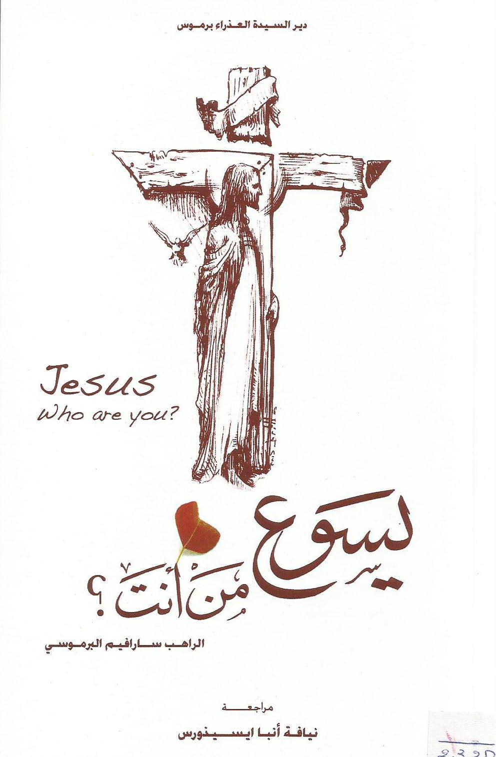 يسوع من انت؟