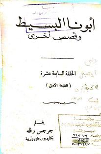 ابونا البسيط وقصص اخرى ج17