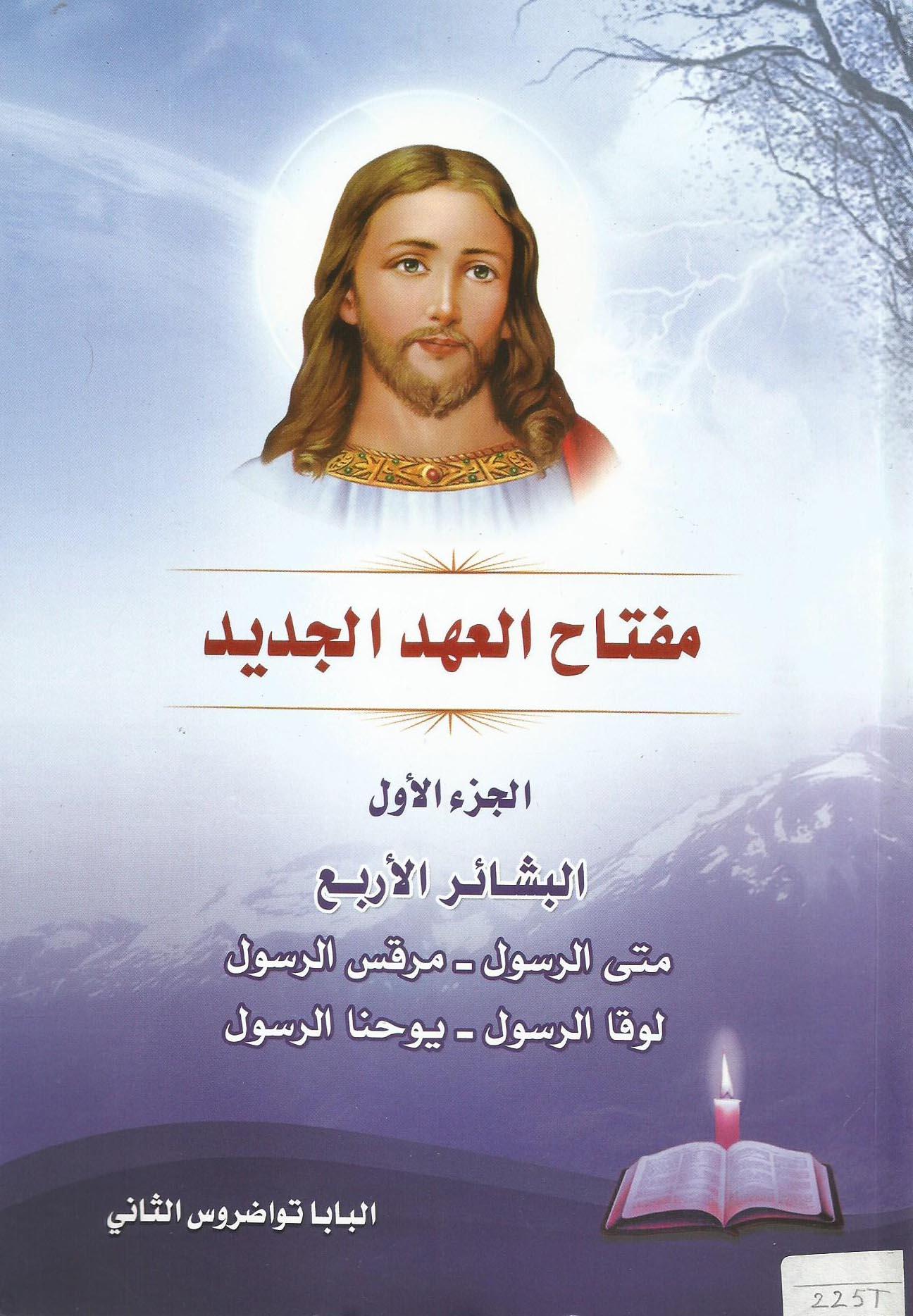 مفتاح العهد الجديد ج 1