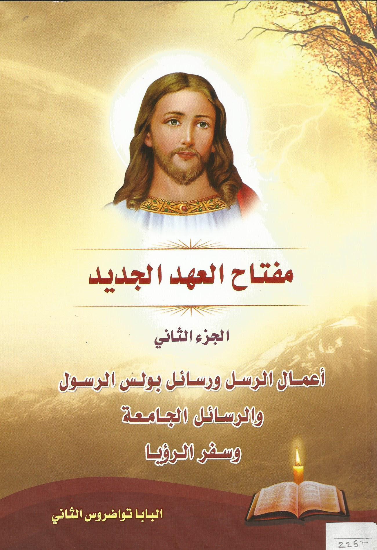 مفتاح العهد الجديد ج 2