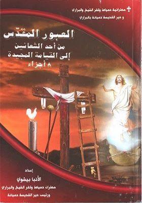 العبور المقدس من احد الشعانين الى القيامة المجيدة