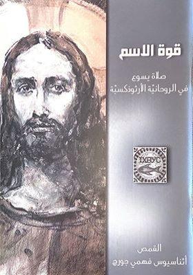 قوة الاسم صلاة يسوع في الروحانية الارثوذكسية