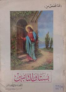بستان التائبين