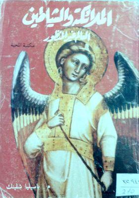 الملائكة والشياطين