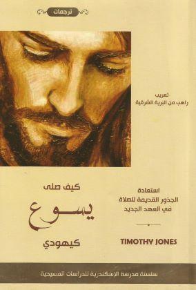 كيف صلى يسوع كيهودى
