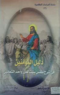 دليل المؤمنين فى شرح طقس سبت لعازر