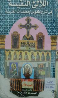 اللالئ النفيسة فىشرح طقوس ومعتقدات كنيسة ج1