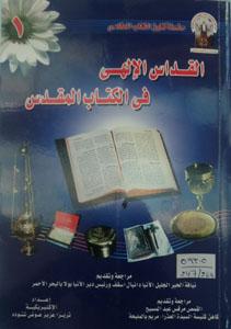 القداس الالهىفىالكتاب المقدس
