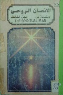 الانسان الروحى ج3