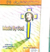 سلسلة نبذات الرجاء(made by god)