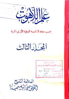 عمل اللاهوت المجلد الثالث