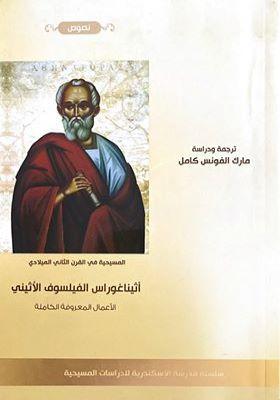اثيناغوراس الفيلسوف الاثينى