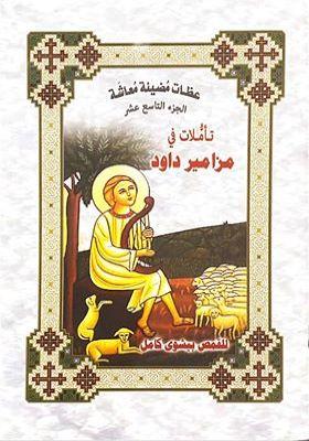 عظات مضيئة معاشة ج19 تاملات فى مزامير داود
