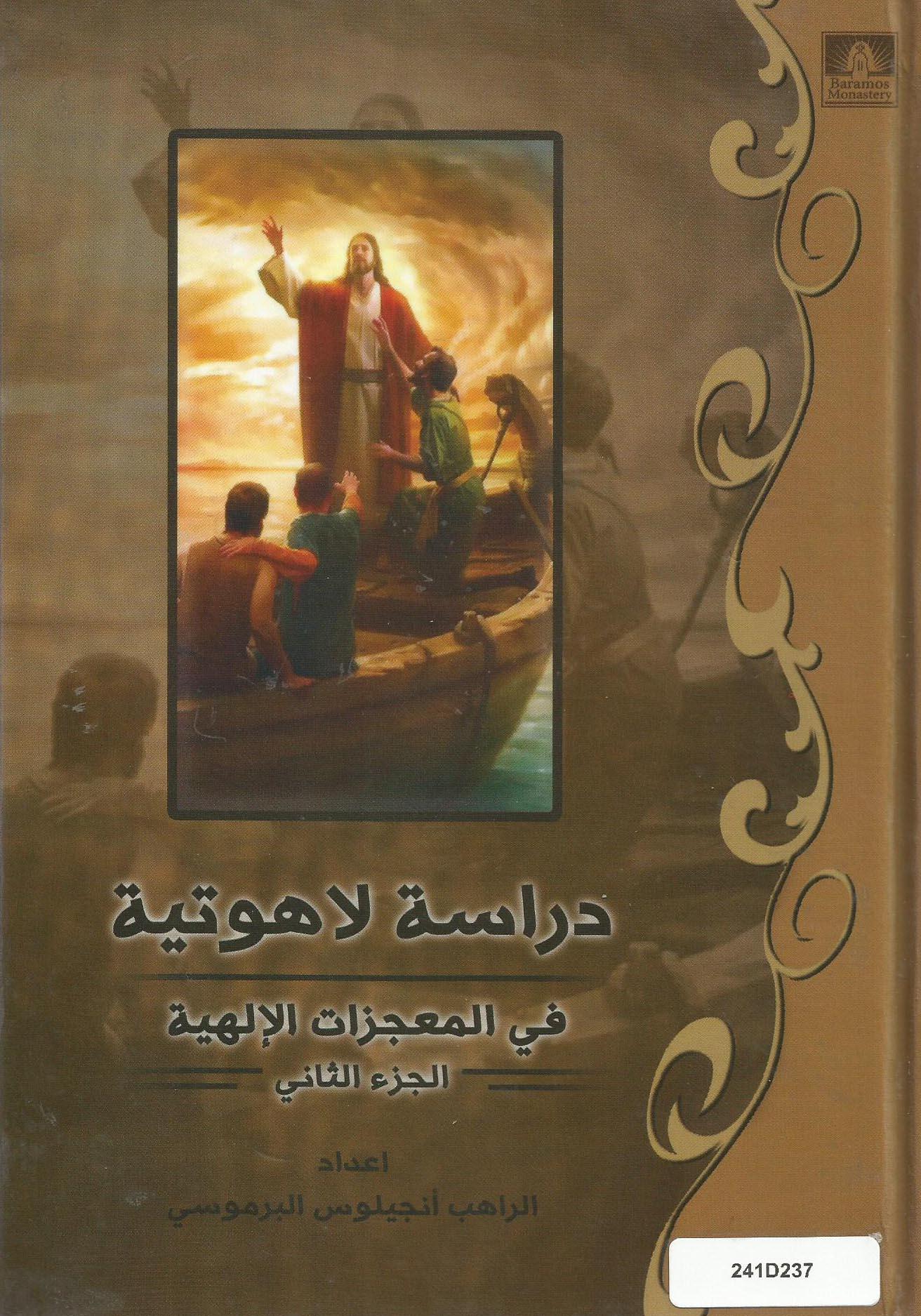 دراسة لاهوتية فى المعجزات الالهية الجزء الثانى