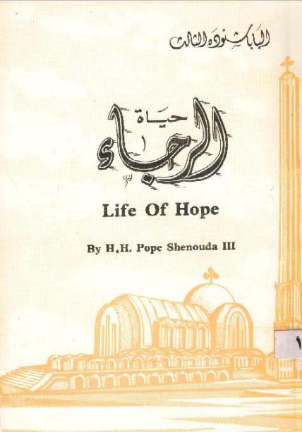 حياة الرجاء