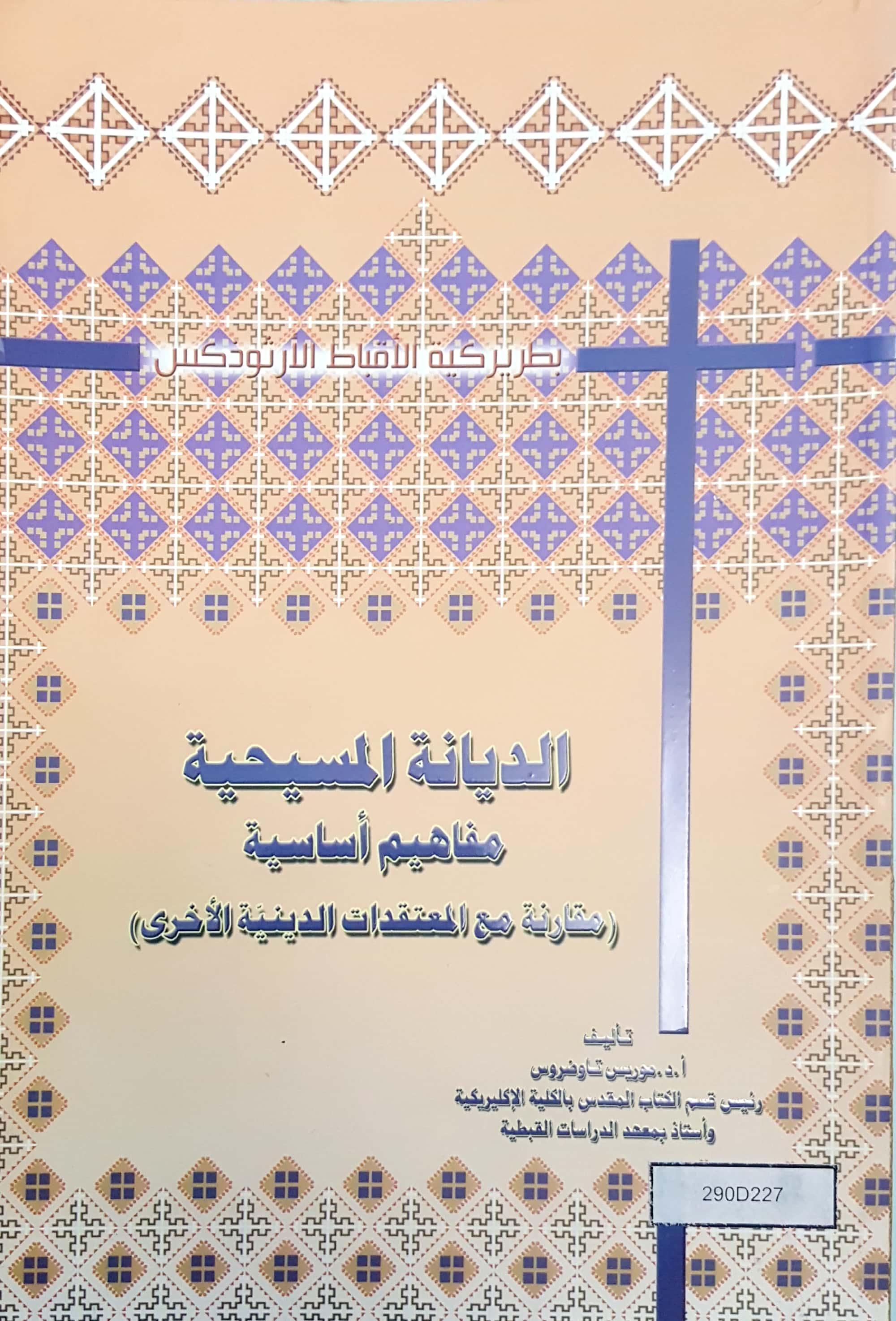 الديانة المسيحية مفاهيم اساسية