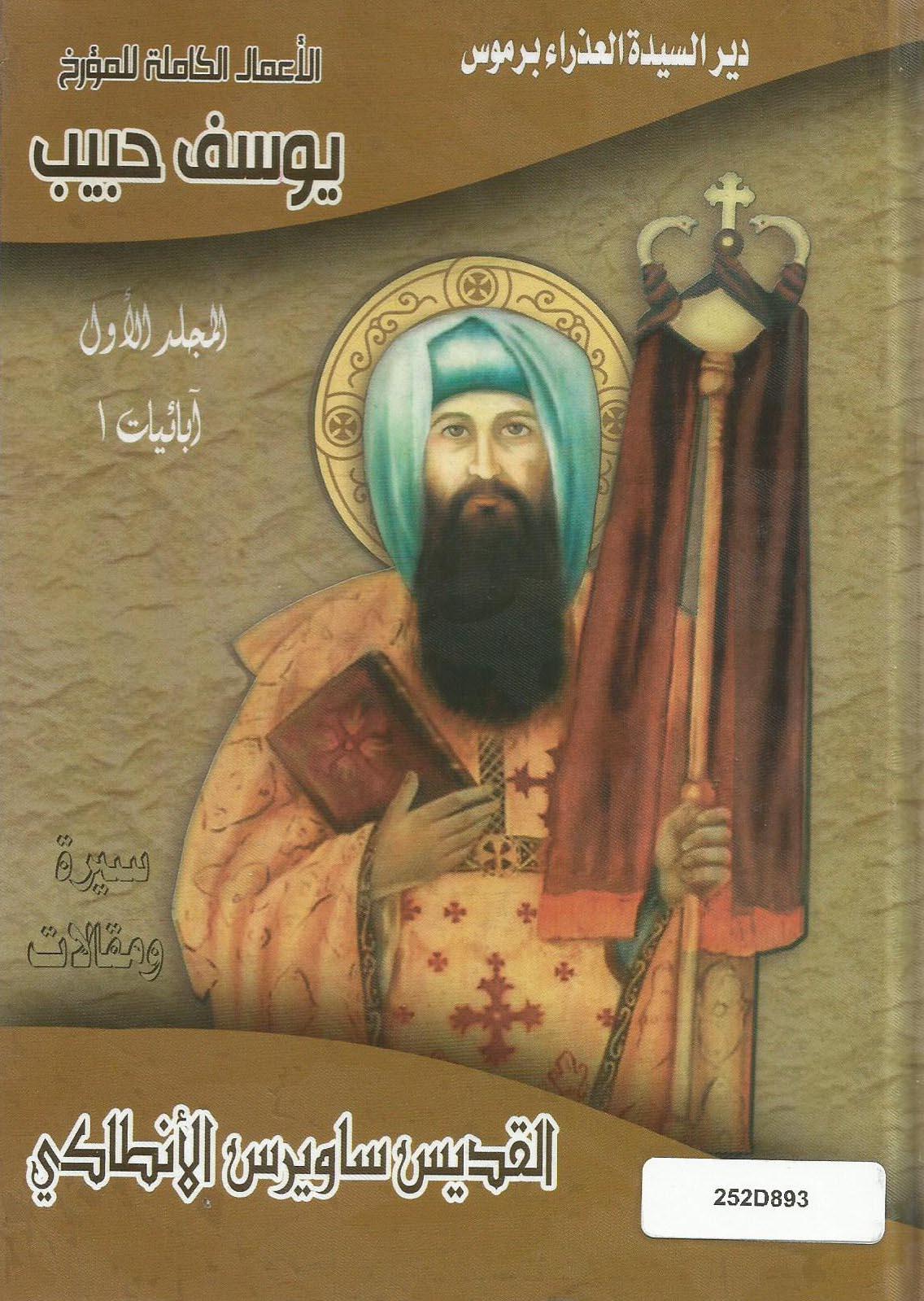 سيرة ومقالات القديس ساويرس الانطاكى