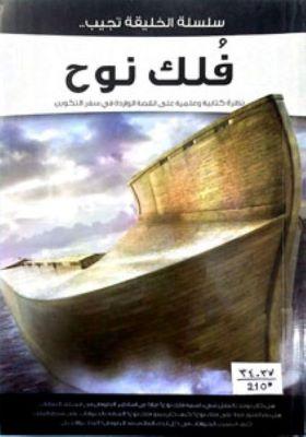 فلك نوح